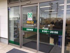 トヨタレンタカー徳島阿波おどり空港店