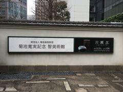 菊池寛実記念智美術館