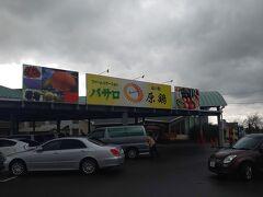 続いてやってきたのは、原鶴の道の駅。通称・バサロです。 ここは結構有名なんでしょうか…お客さんの出入りもけっこうありました。