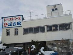 レトロスペース・坂会館