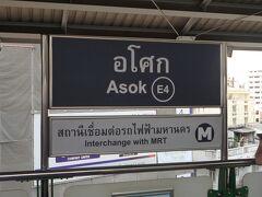 アソーク駅。
