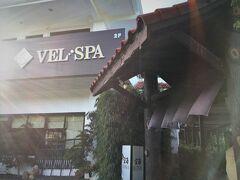 送迎付きで予約したスパへ。 日本料理店『空海』の2階にある『VEL SPA(ベルスパ)』。 夫と息子はホテルでのんびりお留守番です。