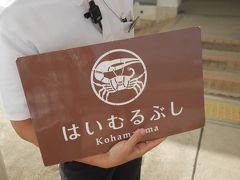 石垣島から小浜島までは30分ぐらいで到着。 船を下りると、「はいむるぶし」の方がお迎えにみえています♪