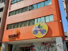 今回のホテルは、前回とても気に入ったレジェンドホテルをリピート。 オレンジ色の壁が目印です。