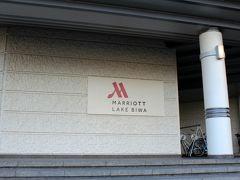 ラフォーレがマリオットにリブランドして生まれた琵琶湖マリオットホテル♪ SPGアメックスを持っているだけのマリオットプラチナ会員の恩恵を預かれるうちに預かっておこうと、、、 初めての琵琶湖マリオットにお泊り♪