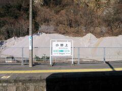 13:30 小野上駅に着きました。(渋川駅から16分)  上り列車との行き違いのため6分間停車します。