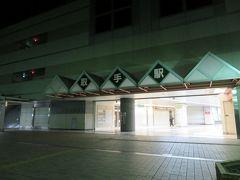 今日はLCCでは無く新幹線での一人旅。品川駅6:00発の東海道新幹線に乗るために地元の取手駅から旅の出発となります。