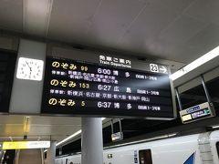 日暮里駅で乗り換えて、京浜東北・根岸線で品川駅に到着。 在来線から新幹線乗場に移動しその間に朝食を調達。 6:00発のぞみ99号に乗車、12号車の6番E席へ。 6:00発のぞみ99号はツアー申込時に選択しましたが、座席の位置は旅行会社が手配しています。E席なので富士山が見える側です。 この後乗り継ぐ快速みえ51号に乗る為に、のぞみ99号を予約しました。