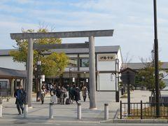 9:30伊勢市駅に到着。 名古屋駅から伊勢市駅までは1時間47分掛かりました。 取手駅からは4時間55分。乗継以外はずっと電車なので結構疲れました。 体をほぐしながら外宮に向かいます。