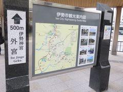 伊勢市駅に戻ってきました。 おはらい町の滞在が思った以上に短かったので、帰りの電車まで時間はたっぷりあります。