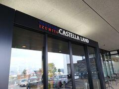 いつの間にカステラランドが出来たのだ??  カステラを買いに寄ります。