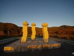 17:30頃に北追岬公園に到着した。世界的な彫刻家・流政之氏のモニュメントが幾つか設置されている。時間が無く、見られたのは北追岬(写真)、防人、神威流、はぐれ鳥。 辺り一面のススキが風になびいていた。