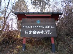次は向かい側の日光金谷ホテルへ。
