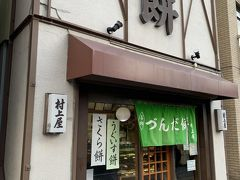 村上屋餅店