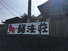 黒潮の宿 臨海荘