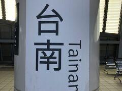 新幹線の3dayパスを持っているので台南まで新幹線を利用しました。 1駅15分くらい。あっという間に到着です。