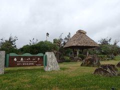 この日はこちら、「奄美パーク」で1日過ごす予定(^_^)v