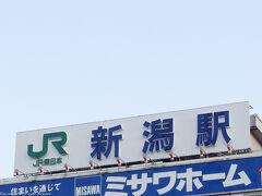 何度も何度も行き来した新潟駅