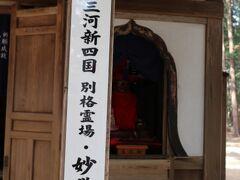 妙厳寺というお寺みたいです。 格別霊場、とか、何かパワーがもらえそう。