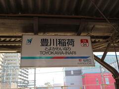 ここから名鉄の東岡崎駅に行きたいので、名鉄線の豊川稲荷駅から電車に乗りました。