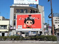 豊川稲荷駅から30分ちょっとかかって、東岡崎駅に着きました。