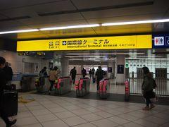 館林駅から羽田空港国際ターミナル駅まで普通電車で片道約1500円なので、成田利用と違い交通費はまあまあ抑えられました。