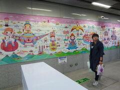巨蛋駅構内の様子、絵が描かれています