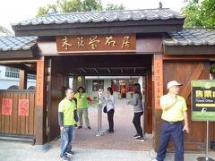古堡街沿いの朱玖瑩紀念館の入口