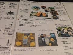 (;一_一)厳島神社に行く前にぃ~♪ 本日、宿泊するホテルに荷物を預けて!? いざ! ( *´艸`)グルメ旅からレッツゴー!(笑)