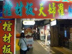民族路は老街になっていて、雰囲気の良さそうな店がたくさんありそうなので、食事の後、散策しました。