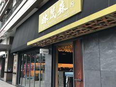 大橋頭駅まで行き、そこから歩いてお茶屋さんへ。まずは林茂森茶業。