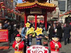 お昼は南京町に移動  元町駅の北側に駐車して歩きました