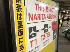 成田駅のホームに降りると THIS IS NOT NARITA AIRPORT の看板が見えます。 間違えて降りる人多いのね^^;