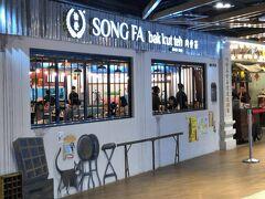 ソンファバクテーという有名なお店です。いくつも支店があります。バクテーは初めてなので楽しみです。