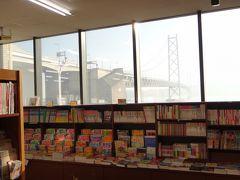 3階から中に戻って、ジュンク堂書店へ。ここの窓からも明石海峡大橋が見えます。