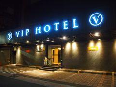 今回泊まったホテルは「VIP HOTEL(上賓大飯店)」