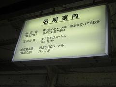 佐賀県域からちょっとだけ福岡県域を経由して、荒尾駅に到着。 いよいよここからが熊本県域となりますね。   本当は、万田坑に行きたかったんだけれど、雨だとテンションも上がらないので、またの機会にしましょう…。