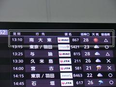 10:52 那覇空港に着くと‥  えっー!? 南大東行、空席がありますよ。 しかも、他の所は天気が悪いけど、南大東だけ晴れていますね。 速攻でJALカウンターへ‥