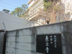 本門佛立宗妙証山乗泉寺 元和年間に京都妙蓮寺末として江戸西久保に創建され、後に麻布桜田町(現在の六本木ヒルズの場所)に移転、戦後現在地に移転したそう 本堂は国立近代美術館や帝国劇場などを手がけた谷口吉郎博士が設計しました
