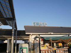 そして最後の休憩。 愛媛県の石鎚山SA~。