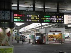 2月27日午前8時半。高松駅。 発車案内を見るとこれから乗る特急いしづち3号松山行きは8番線からの発車です。  高松駅のホームが9番線まであることには少し驚きました。宇高航路全盛時代の四国の玄関駅だったことを窺わせます。