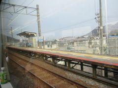 讃岐府中駅 通過。