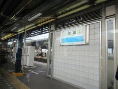 最初の停車は坂出駅。9時00分着。2分ほど停車します。
