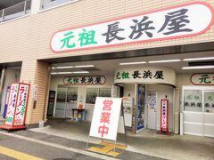 お店『元祖長浜屋』。通称「ガンナガ」の愛称で親しまれる、創業昭和27年の老舗店です。