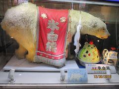 """本店の入口横には、結構な迫力の白熊の剥製が飾られています。 かき氷""""しろくま""""の名前の由来にもなった本物の白熊!  天文館むじゃき本店を眺めた後は、寒くて暗いのでまた市電に乗って駅まで戻りました。"""