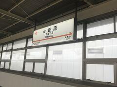 指定席を買っていたにも関わらず違う方がすでに座っていて、ゴタゴタしながらもあっという間に小田原駅に到着! 小田原駅新幹線ホームはエスカレーター・エレベーター完備です