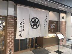 到着したのはランチタイム お腹が空いたので新幹線を降りて西口直結している駅ビルASTY1階にある箱根蕎麦 暁庵小田原店に入ってみました