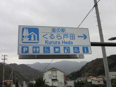 「御浜崎公園」から「道の駅 くるら戸田」にやって来ました 「御浜崎公園」から「道の駅 くるら戸田」は僅か3km程の道のり