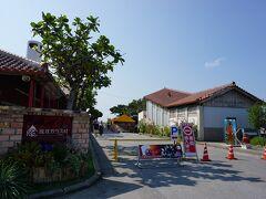 琉球ガラス村へ。 入場料無料で駐車場完備!