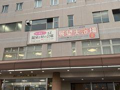 松江城を観た後は、やっぱり温泉に入りたいなぁ~ということでネットで検索。 松江アーバンホテルの日帰り温泉に来ました。